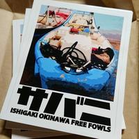 イシガキシマステッカー / 石垣島・海人のサバニ ステッカー(1枚入り)
