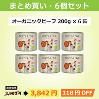 ドッグズ・ラブ【オーガニックビーフ】200g × 6缶セット