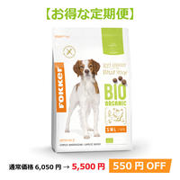 フォッカービオドッグ(成犬用)無添加オーガニックドッグフード 2.5kg 【おトクな定期便】