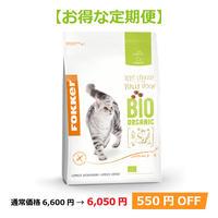 フォッカービオキャット(成猫用)無添加オーガニックキャットフード 2.5kg 【おトクな定期便】