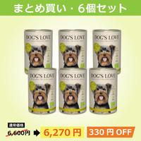 ドッグズ・ラブ【オーガニックチキン】400g × 6缶セット【送料無料】