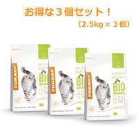 フォッカービオキャット(成猫用)無添加オーガニックキャットフード 2.5kg 【3個セット】