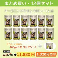 ドッグズ・ラブ【オーガニックチキン】400g × 12缶セット