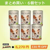 ドッグズ・ラブ【オーガニックビーフ】400g × 6缶セット