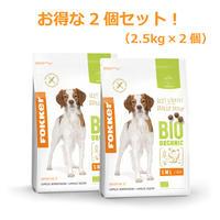 フォッカービオドッグ(成犬用)無添加オーガニックドッグフード 2.5kg  【2個セット】