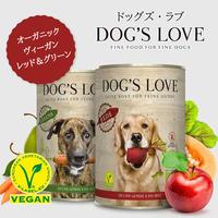 ドッグズ・ラブ 【オーガニック ヴィーガン】 400g × 2缶 2種お試しセット