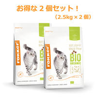 フォッカービオキャット(成猫用)無添加オーガニックキャットフード 2.5kg 【2個セット】