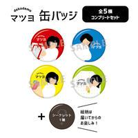 【コンプリートセット】マツヨ缶バッジ5個セット