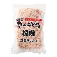 冷凍 国産品 さくらどり挽肉(赤身率90%)2kg