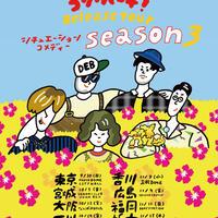 シチュエーションコメディseason3パンフレット
