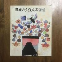 「日本の子どもの文学展」赤羽末吉、庄野潤三、加古里子ほか