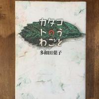 「カタコトのうわごと」多和田葉子