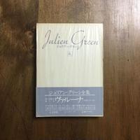 「ジュリアン・グリーン全集 3 ヴァルーナ」