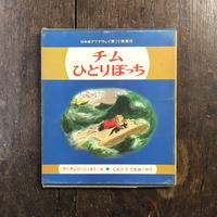 「チムひとりぼっち 世界のカラーどうわ 5」エドワード・アーディゾーニ