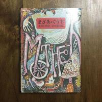 「まざあ・ぐうす(1976年初版)」北原白秋 鈴木康司 絵