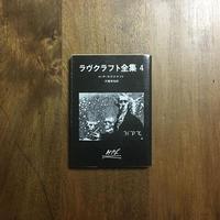 「ラヴクラフト全集 4」H・P・ラヴクラフト