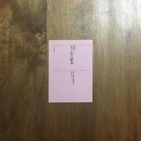 「すぐれた絵本」マーシャ・ブラウン