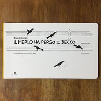 「IL MERLO HA PERSO IL BECCO」Bruno Munari(ブルーノ・ムナーリ)