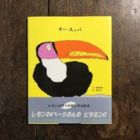 「オー・スッパ」越野民雄 文 高畠純 絵