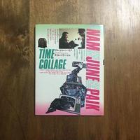 「タイム・コラージュ」ナム・ジュン・パイク