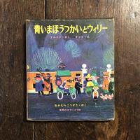 「青いまほうつかいとウィリー(世界のカラーどうわ 11)」タンクレート・ドルスト 作 ペパール・オット 絵