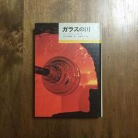 「ガラスの川」ベー・デジュール 著 太田大八 画