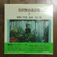 「宮澤賢治童話集 3 狼森と笊森、盗森/祭の晩」司修