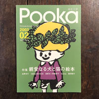 「Pooka 2003/02」ブルーノ・ムナーリ、エンツォ・マリ 他
