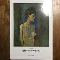 「美術・その精神と表現」安野光雅 佐藤忠良 他