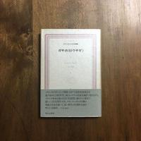 「ガサポ(仔ウサギ)ラテンアメリカ文学選集」グスタボ・サインス