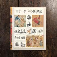 「マザーグースの世界展」谷川俊太郎、三木卓、高山宏 他