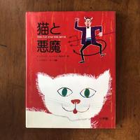 「猫と悪魔」ジェイムズ・ジョイス ジェラルド・ローズ  画