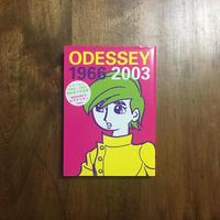 「ODESSEY 1966-2003 岡田史子作品集 ピグマリオン」岡田史子