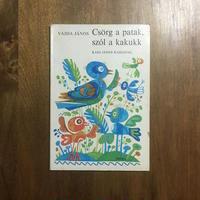 「Csorg a patak, szol a kakukk」KASS JANOS(カス・ヤノシュ)