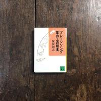 「プレーンソング/草の上の朝食」保坂和志