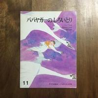 「ババヤガーのしろいとり こどものとも212号 1973年11月」内田莉莎子 再話 佐藤忠良 画