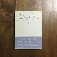 「ジュリアン・グリーン全集 1 アドリエンヌ・ムジュラ」