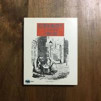 「紅茶を受皿で イギリス民衆芸術覚書」小野二郎