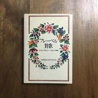 「フレーベル賛歌 子どもと人間の友あての女性たちの書簡」
