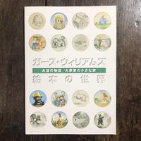 「ガース・ウィリアムズ絵本の世界」
