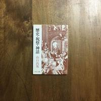 「歴史・祝祭・神話」山口昌男