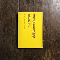 「日付のある自画像」池田満寿夫