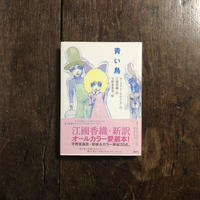「青い鳥」メーテルリンク 作 江國香織 訳 宇野亜喜良 絵