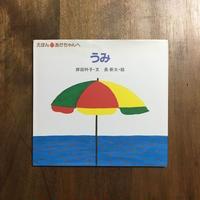 「うみ」岸田衿子 文 長新太 絵