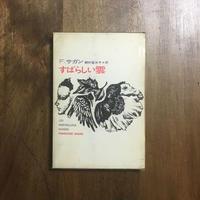 「すばらしい雲」フランソワーズ・サガン 宇野亜喜良 装幀