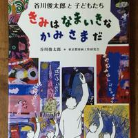 「きみはなまいきな かみさまだ」谷川俊太郎 東京都図画工作研究会