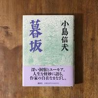 「暮坂」小島信夫