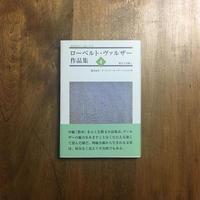 「ローベルト・ヴァルザー作品集 4」ローベルト・ヴァルザー