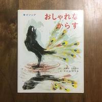 「おしゃれなからす」浜田廣介 文 瀬川康男 絵