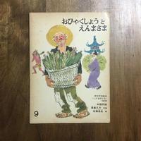 「おひゃくしょうとえんまさま こどものとも162号 1969年9月」君島久子 再話 佐藤忠良 画